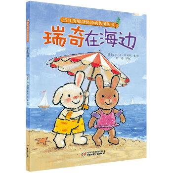 折耳兔瑞奇快乐成长图画书·瑞奇在海边