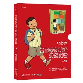 美国学前英语分级阅读·AA级(内包含十本书,一本练习册和一本指导手册,全12册)