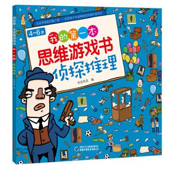 4-6岁 我的第一本思维游戏书:侦探推理