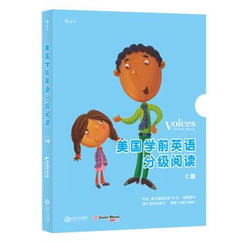 美国学前英语分级阅读•C级(内包含十本书,一本练习册和一本指导手册,全12册)