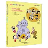 孙幼军爷爷讲励志童话-神奇的房子(上)(彩色注音版)