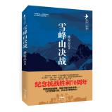 """""""抗战三部曲""""之三:雪峰山决战"""
