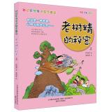 孙幼军爷爷讲励志童话-老树精的秘密(上)(彩色注音版)