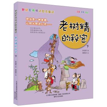 孙幼军爷爷讲励志童话-老树精的秘密(下)(彩色注音版)