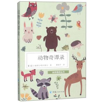 动物奇谭录/自然物语丛书
