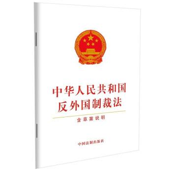 中华人民共和国反外国制裁法(含草案说明)