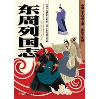 中国文学经典名著:东周列国志(美绘少年版)