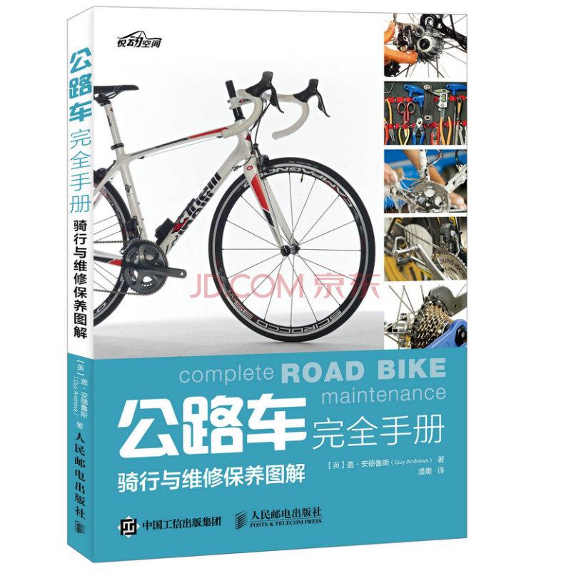 公路车完全手册:骑行与维修保养图解