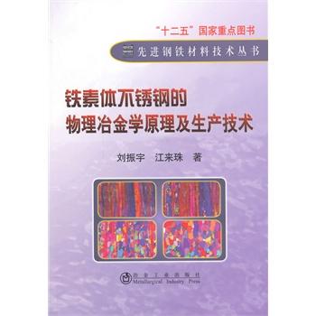 铁素体不锈钢的物理冶金学原理及生产技术\刘振宇
