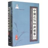 中国农作物病虫害(下册 第三版)