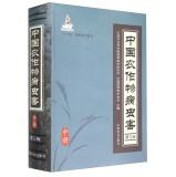 中国农作物病虫害(中册 第三版)