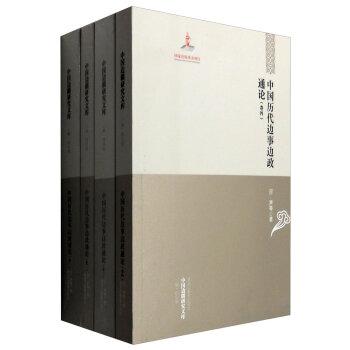 中国历代边事边政通论(套装1-4卷)