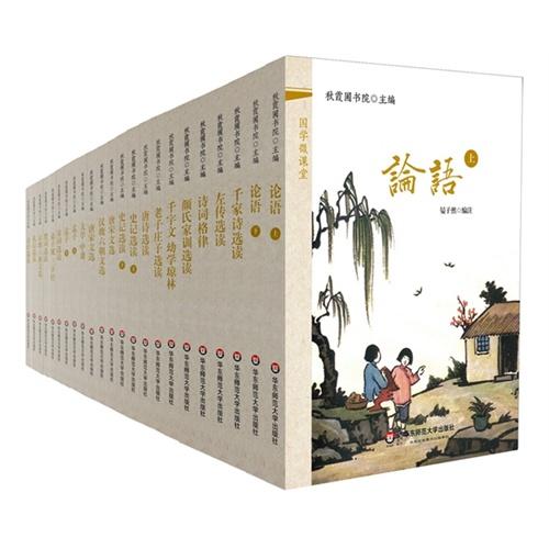 国学微课堂(全22册)