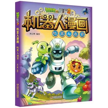 植物大战僵尸2机器人漫画•机器人迷宫