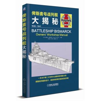 俾斯麦号战列舰大揭秘(精装)