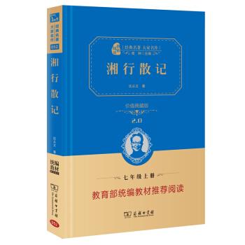 经典名著大家名作:湘行散记(典藏版)(精装)