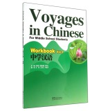 中学汉语(Workbook Vol.3 附光盘)  [Voyages in Chinese for Middle School Students Workbook Vol.3]