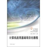 计算机应用基础项目化教程/21世纪高等职业教育计算机技术规划教材