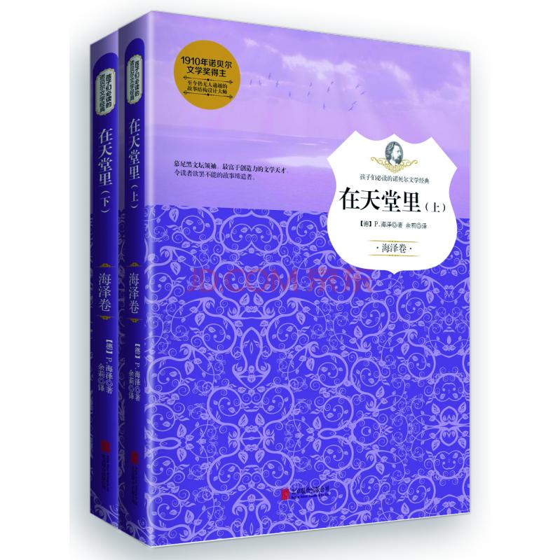 孩子们必读的诺贝尔文学经典:在天堂里(海洋卷)(套装上下册)