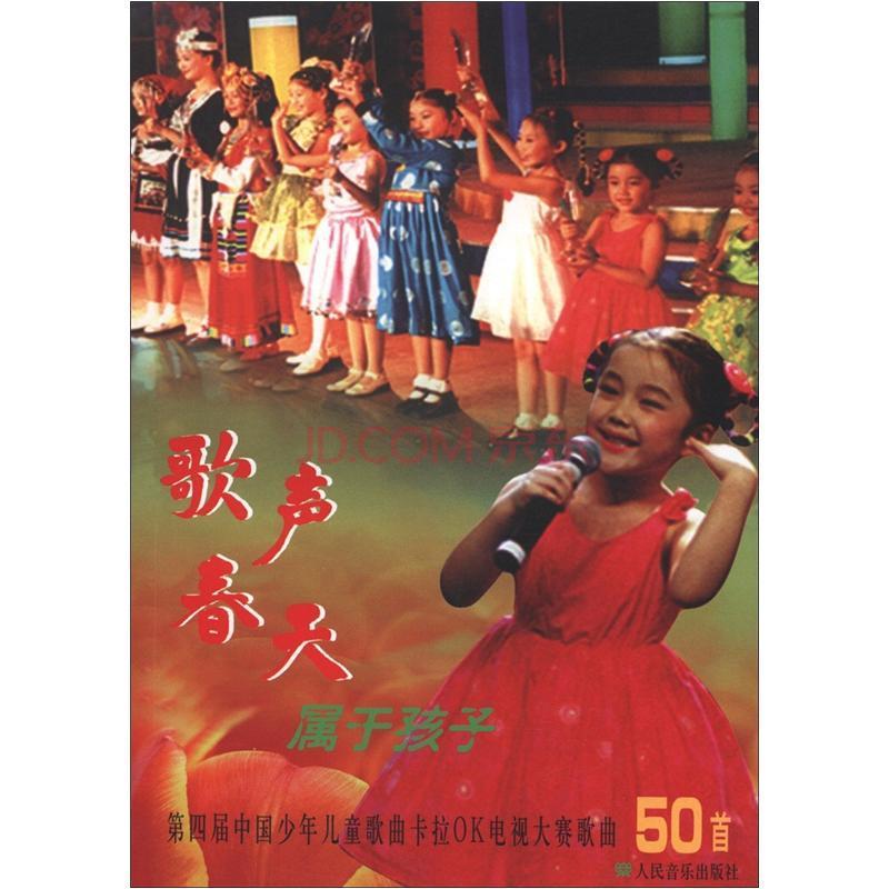 歌声,春天,属于孩子:第4届中国少年儿童歌曲卡拉ok电视大赛歌曲50首