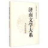 济南文学大系(当代诗歌卷)(精)