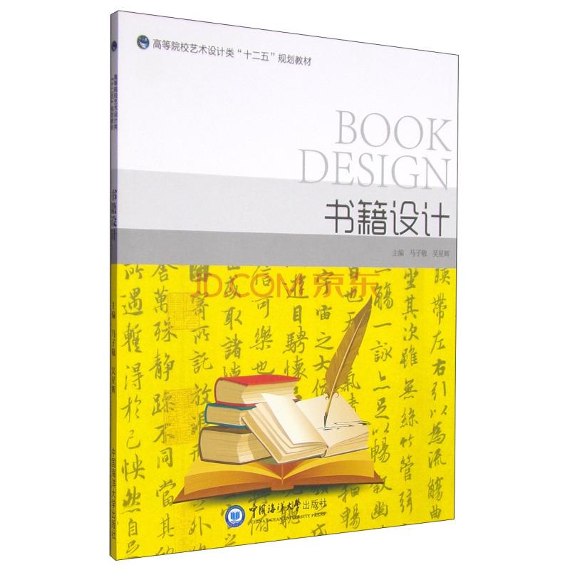 书籍设计(高等院校高职高专艺术设计类十二五规划教材