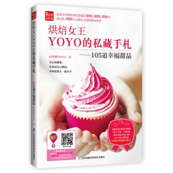 烘焙女王YOYO的私藏手札: