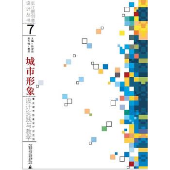 第三章|重庆城市形象的应用设计进程     字体与署式设计     广告语