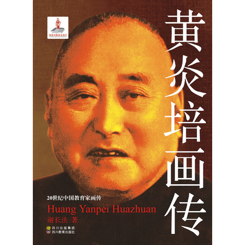 黄炎培画传—20世纪中国教育家画传
