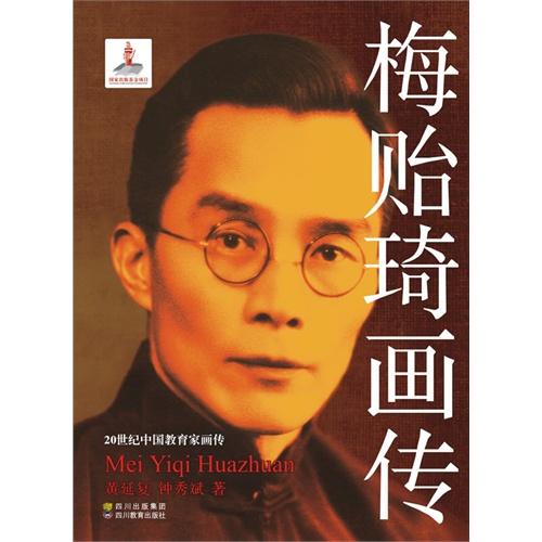 梅贻琦画传—20世纪中国教育家画传