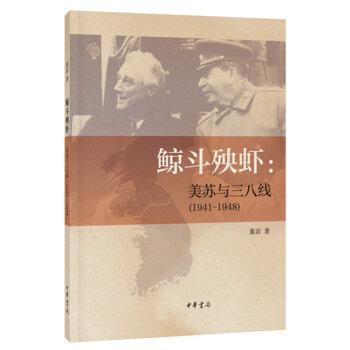 重新看世界丛书:鲸斗殃虾:美苏与三八线(1941—1948)