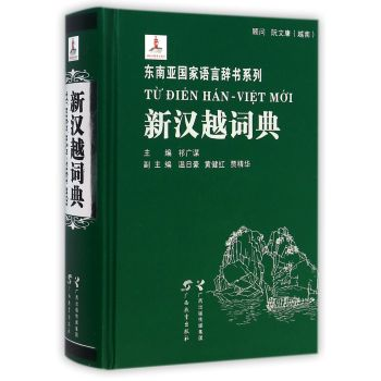 新汉越词典(精)/东南亚国家语言辞书系列