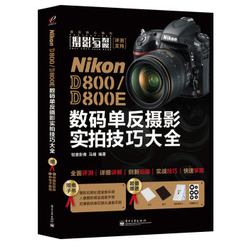 Nikon D800/D800E数码单反摄影实拍技巧大全(全彩)-每日新书 候选图片