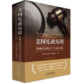 美国宪政历程:影响美国的25个司法大案(精装典藏版)