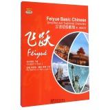 飞跃汉语初级教程(附光盘学生用书下简繁体汉字)
