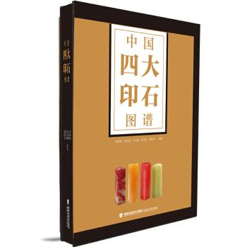 中国四大印石图谱(精装)