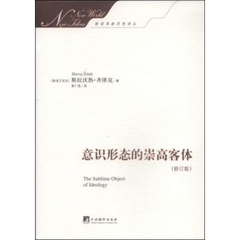 意识形态的崇高客体(修订版)