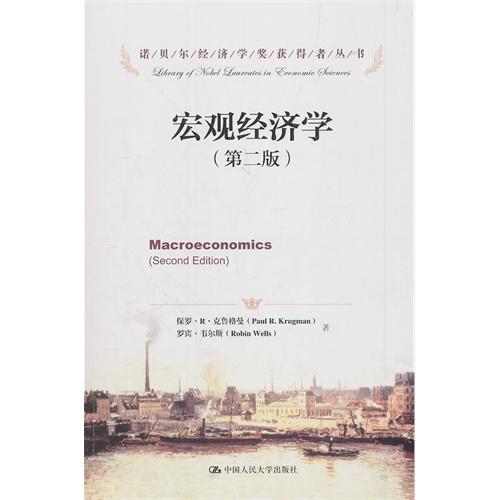 宏观经济学(第二版)(诺贝尔经济学奖获得者丛书)