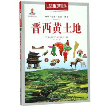 晋西黄土地/中国地理百科