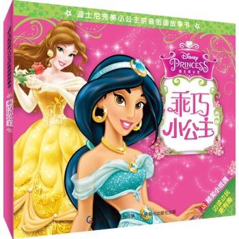 迪士尼完美小公主拼音图画故事书 乖巧小公主