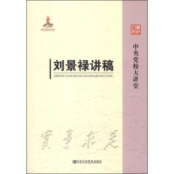 刘景禄讲稿