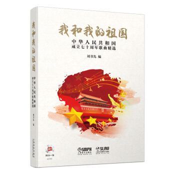 我和我的祖国--中华人民共和国成立七十周年歌曲精选 献礼祖国 附CD一张