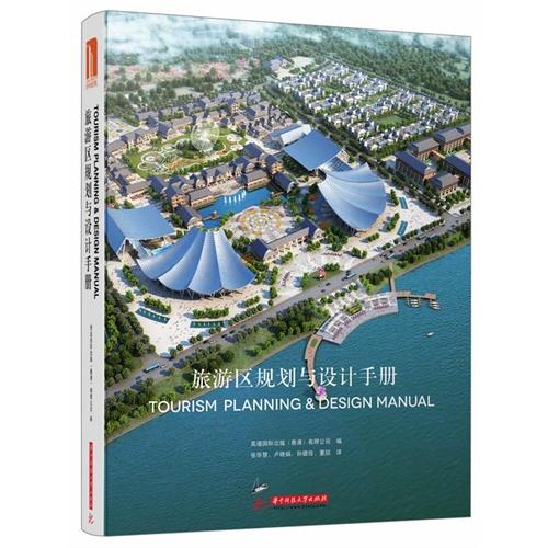 旅游区规划与设计手册 美丽中国,美丽城市,美丽旅游区