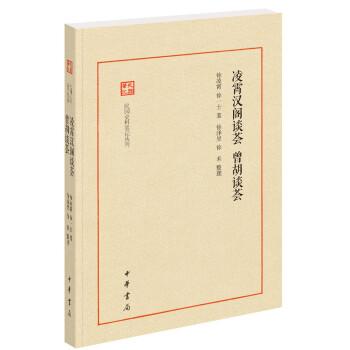 民国史料笔记丛刊:凌霄汉阁谈荟·曾胡谈荟
