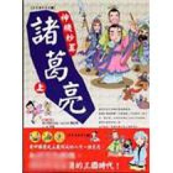 神機妙算諸葛亮(上)-看漫畫學歷史1