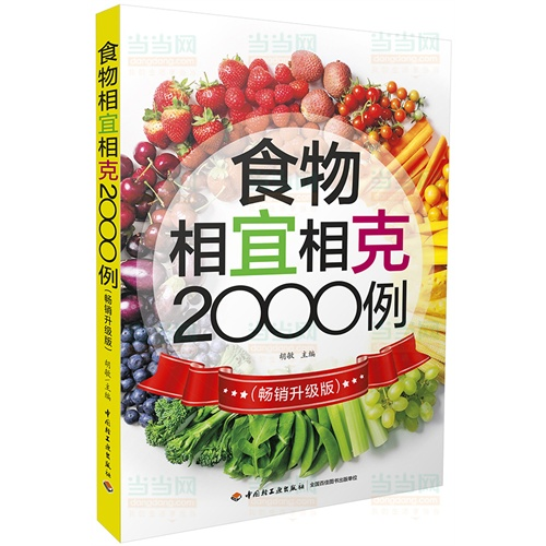 食物相宜相克2000例(畅销升级版)
