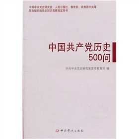 中国共产党历史500问
