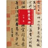 翰墨风神:故宫名篇名家书法典藏(行书卷)