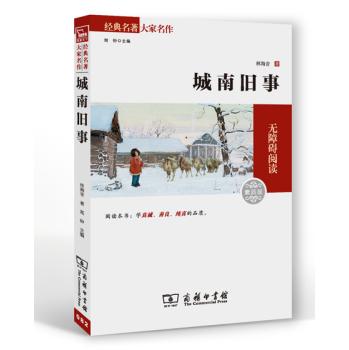 经典名著大家名译:城南旧事(素质版)