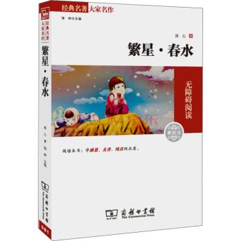 经典名著大家名作:繁星・春水(素质版)